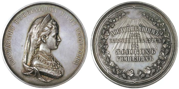 World Coins - Alexander III of Russia Silver AR Medal, Bust of Maria Fedorova, RARE, see notes, 1881