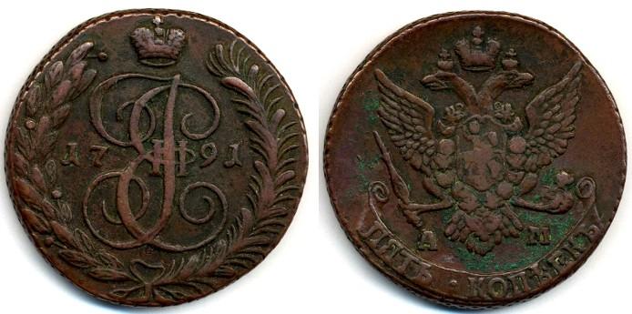 World Coins - Catharine II AE 5 Kopecks, Very Fine, 1793