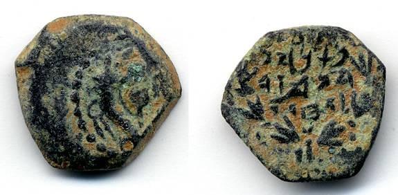 Ancient Coins - Alexander Jannaeus Prutah, VF/VF+, 103 - 76 B.C.E., Hasmonean Prutah