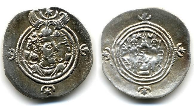 Ancient Coins - Khusro II (Xusro II), VF,  Sassanian AR Dirhem