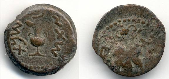 Ancient Coins - First Revolt Jewish War- Year Two Prutah, Nice VF, 67/68 C.E.