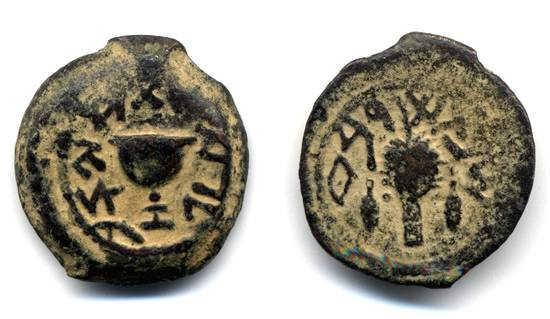 Ancient Coins - First Revolt Year Four, one eighth denomination Lulav and Etrogim