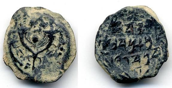 Ancient Coins - Alexander Jannaeus Prutah, VF, 103 - 76 B.C.E., Nice large script Hasmonean Prutah