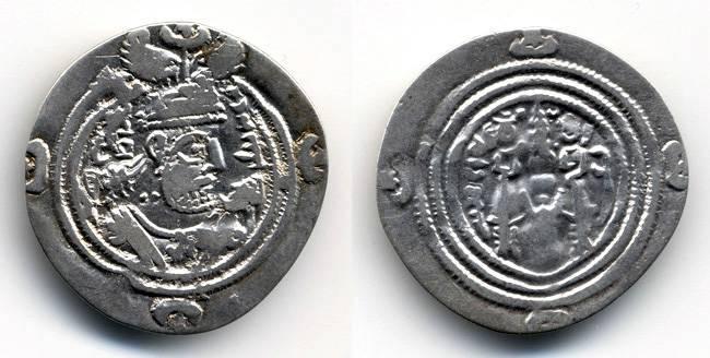 Ancient Coins - Sassanian AR Dirhem