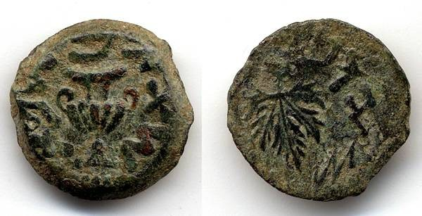 Ancient Coins - First Jewish Revolt - Year Two, VF+, 67/68 C.E.