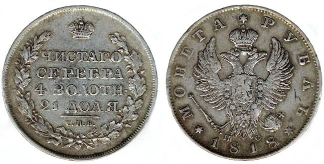 Ancient Coins - Alexander I AR Rubel, Russia, GVF, 1818