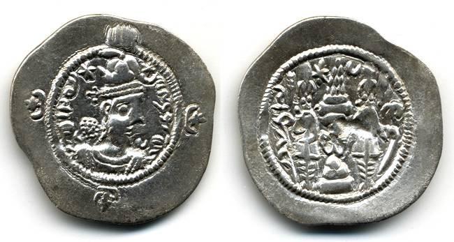 Ancient Coins - Hormizd IV, AR Dirhem, VF/VF+, 579 - 590 C.E.