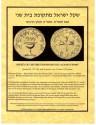 Ancient Coins - Parchment Paper - Description in Detail & Authenticity Certificate USA