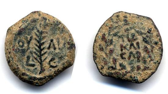 Ancient Coins - Valerius Gratus Prefect under Tiberius, Nice VF