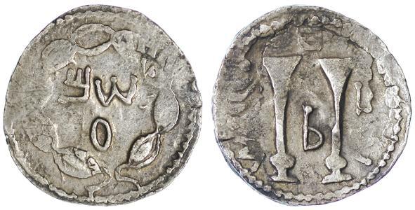 "Ancient Coins - Bar Kochba AR Zuz, VF+, ""Trumpets"", Year 2 - 133/134 C.E."
