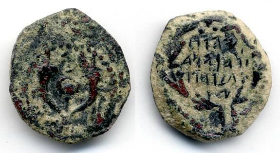 Ancient Coins - John Hyrcanus 135 - 104 B.C.E., VF, Hasmonean Prutah