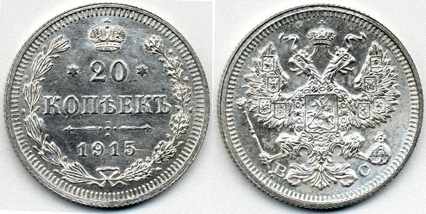 World Coins - Russia, 20 Silver Kopecks, Choice BU, 1915