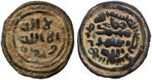 Ancient Coins - Umayyad AE Fals, Tabariya / Tiberias RARE! with small bird 7th - 8th Century C.E.