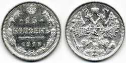 Ancient Coins - Russia, 15 Silver Kopecks, BU, 1915