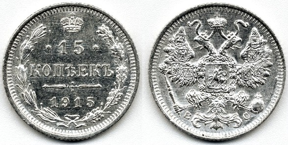 World Coins - Russia, 15 Silver Kopecks, BU, 1915