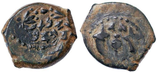 Ancient Coins - Alexander Jannaeus AE Widow's Mite / Prutah, EF/VF, 103 - 76 B.C.E.