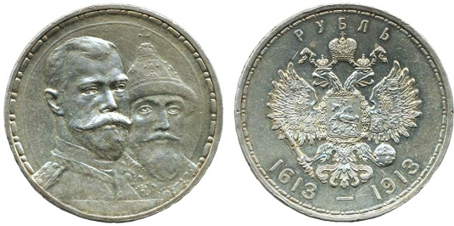 Ancient Coins - Nicholas II AR Commemorative Rubel, AU, 1913