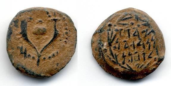 Ancient Coins - John Hyrcanus 135 - 104 B.C.E., VF+, Hasmonean Prutah