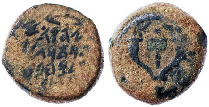 Ancient Coins - Judah Aristobulus (Yehuda) AE Prutah, Scarce VF, 104 B.C.E.