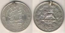 World Coins -    Item #1316 Qajar (Persian Dynasty) Nasir Din Shah (AH 1264-1313) VERY RARE silver medal of Honor & Merit, dated 1300AH (1883)