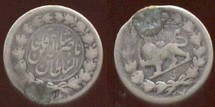 World Coins - Item #1303 Qajar (Persian Dynasty) Naser al-Din Shah (AH 1264-1313) silver Rob'i, 1307 (1890) minted in Tehran,  RARE coin with very rare date!!