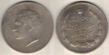 Ancient Coins -   Item #1914 Pahlavi (Iran Dynasty) Mohammad Reza Shah (SH 1320-1357) silver medal September 1344SH (1965) commutative medal for 25 years of his reign! Tehran mint
