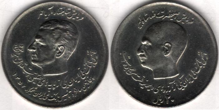 World Coins - Item #1923 Pahlavi (Iran Dynasty) Mohammad Reza Shah AD1941-1979 (SH 1320-1357) commemorative 20 rials dated SH 1357 (AD 1978) historical date!! Scarce date KM #1214, for 50th anniversary of Iranian National Bank
