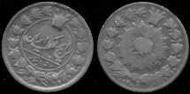 World Coins - Item #1313 Qajar (Persian Dynasty) Naser al-Din Shah (AH 1264-1313) copper 50 dinars, Tehran, 1298 AH (1880), rare for its condition!! KM 883