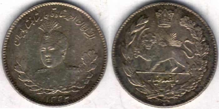 World Coins - Item #1633 Qajar (Persian Dynasty) Ahmad Shah (AH 1327-1344) RARE silver 500 dinars, Tehran, 1332 AH (1913) Portrait Type!!! scarce size KM # 1054