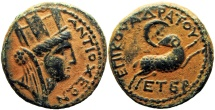 """Ancient Coins -  The """"Star of Bethlehem Coin"""" SYRIA, Seleukis and Pieria. Antioch. Civic Issues. Year 105 (56/57 AD)."""
