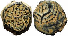 Ancient Coins - John Hyrcanus II (Yonatan), King 67 B.C., Ethnarch 63 - 40 B.
