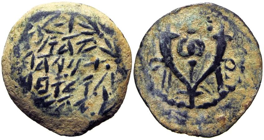 Ancient Coins - Judaea, Alexander Jannaeus (Yehonatan), 103 - 76 B.C., interesting (read notes).