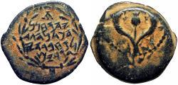 Ancient Coins - Judaean, John Hyrcanus I (Yehohanan), 134 - 104 B.C, Full script no errors !!