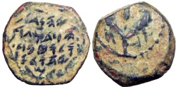Ancient Coins - Judah Aristobulus I (Yehudah), 104 - 103 B.C., The first Hasmonean king.