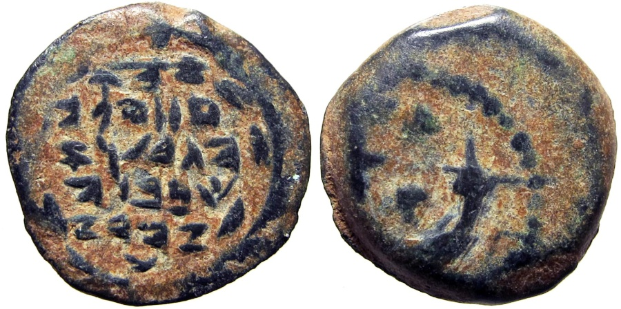 Ancient Coins - Judaea .John Hyrcanus I (Yehohanan), 134 - 104 B.C.; The Rosh type in wedge style.