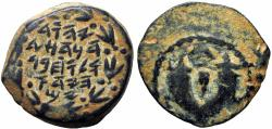 Ancient Coins - Judah Aristobulus I (Yehudah), 104 - 103 B.C., The first Hasmonean king. a stunning example.
