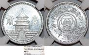 World Coins - Provisional Government of China, Federal Reserve Bank of China: Aluminium 1-Chiao, Year 31 (1942). NGC MS62