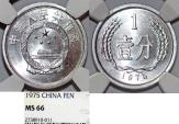 World Coins - China. People's Republic. Al 2 Fen 1975. NGC MS66