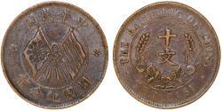 World Coins - China. Republic. Copper 10 Cash 1912. Nice Choice VF