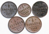 Imperial Russia: Lot of 5 Nice Coins:  Cu Fractions of Imperial Kopeck 1885-1912. VF+/XF+