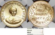 World Coins - INDIA, Princely States. , Bikanir. General Maharaja Sir Ganga Singh. AD 1887-1943. Gold  Mohur AD !937. NGC MS62!