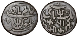 World Coins - British India. Bengal Presidency. CU 1 Pice 1815-21. Fine+