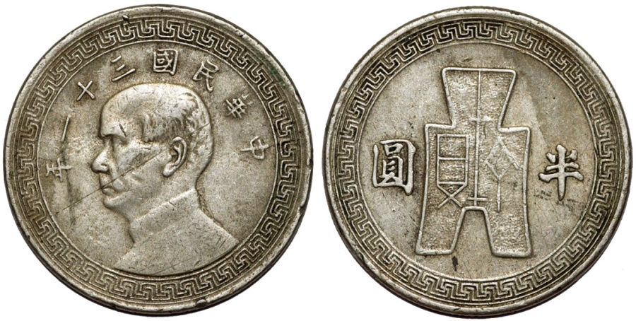World Coins - China. Republic. 50 Cents 1942. VF