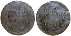 World Coins - SUDAN. Abdullah ibn Mohammed. AH 1302-1316 / AD 1885-1898. CU 20 Piastres 1894/5. VF
