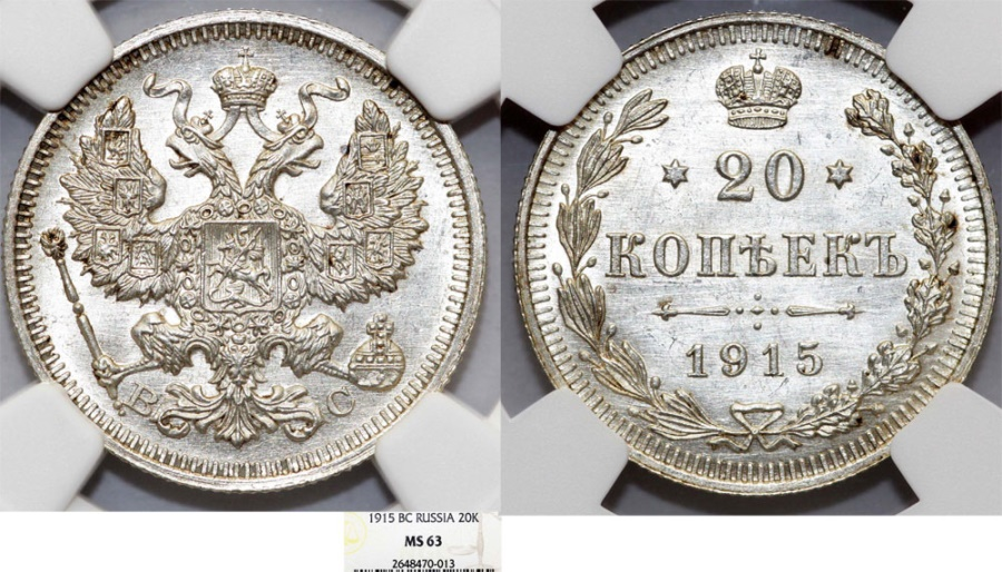 World Coins - Imperial Russia. Tzar Nicholas II (1896-1917) Silver Beauty 20 Kopecks 1915 BC. NGC MS63