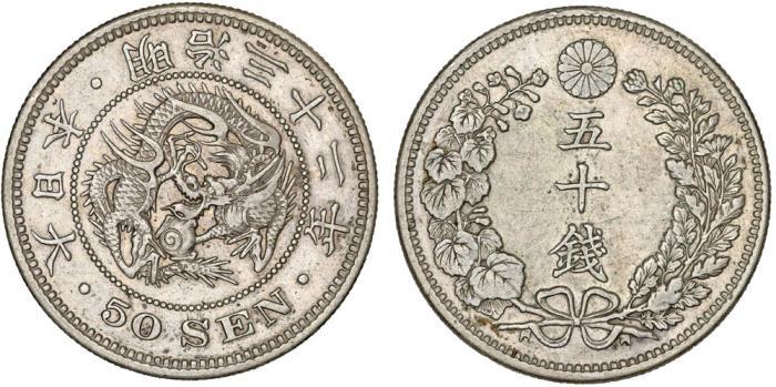 World Coins - Japan. Emperor Mutsuhito (1967-1912). Meiji. AR 50 Sen 1899. Nice XF