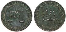 "World Coins - British Protectorate: Zanzibar. Sultan Barghash Ibn Sa""Id (1880-1888). AE Pysa AH 1304 (1887 AD). VF"