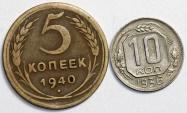 Soviet  Russia: Lot of 2 pre WWII Coins: 5 & 10 Kopecks 1936-1940. VF/XF+