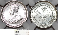Hong Kong as British Colony. King George V (1910-1936). AR 5 Cents 1932. NGC MS64