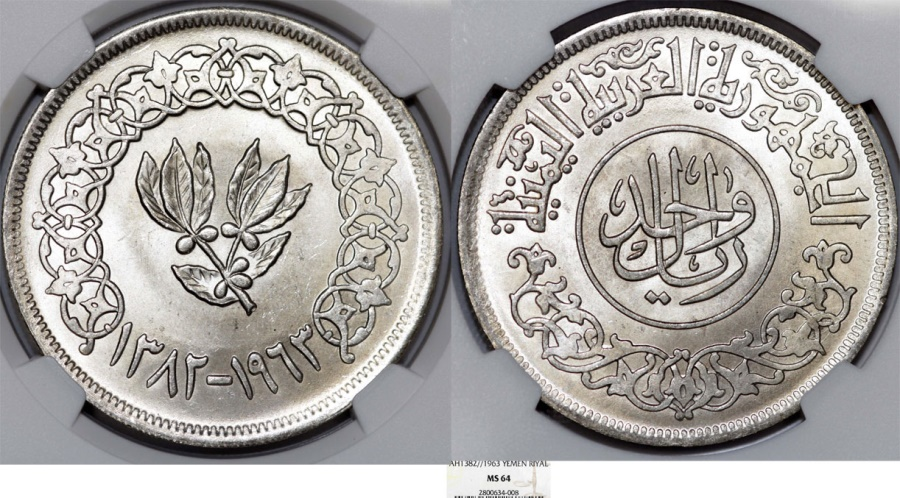 World Coins - Yemen Arab Republic. Nice AR Riyal 1963 (AH1382). NGC MS64!